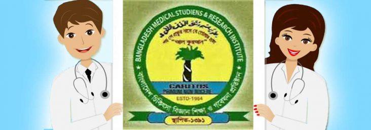 Bangladesh Medical College Hospital Feature Image